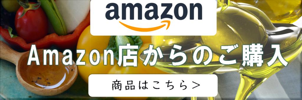 oleaアマゾン店へ